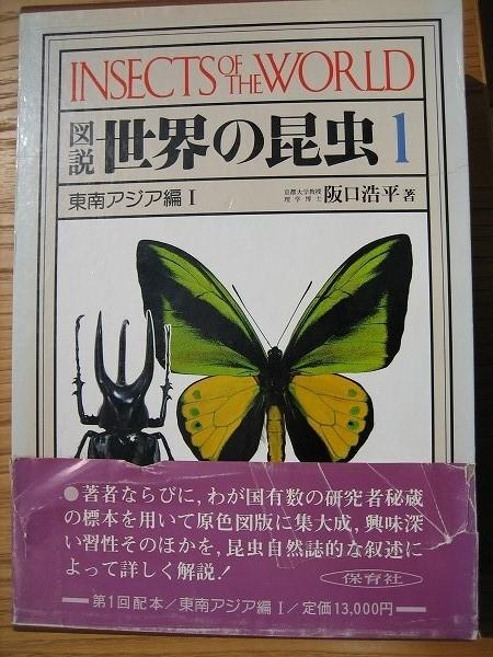 世界の昆虫Ⅰ 保育社 2006.4.6 ぐんま昆虫の森