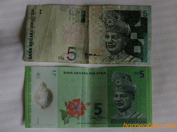 ボルネオのおカネ RM5表 2013.1.18