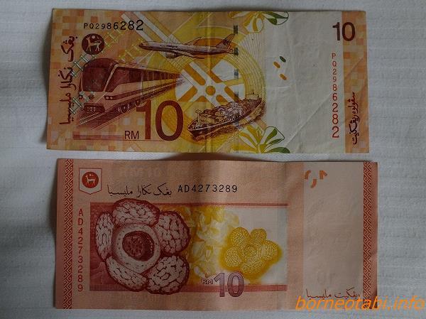 ボルネオのおカネ RM10裏 2013.1.18