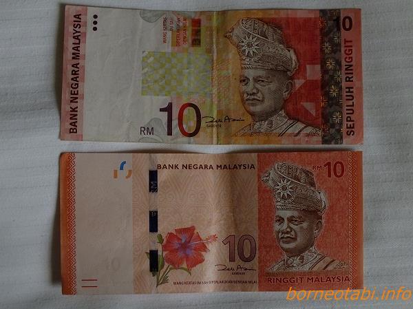 ボルネオのおカネ RM10表 2013.1.18