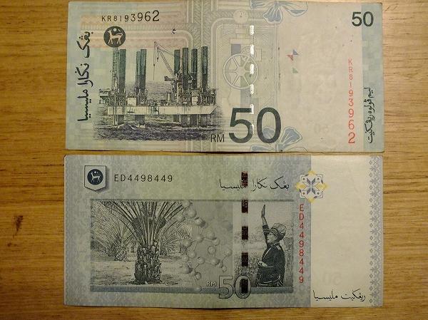 ボルネオのおカネ RM50 裏 2013.5.3