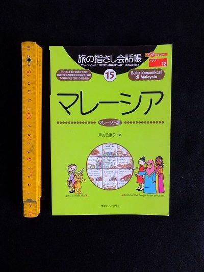 旅の指さし会話帳 マレーシア 表紙