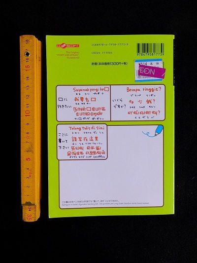旅の指さし会話帳 マレーシア 裏表紙